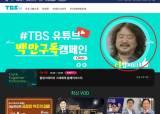 """""""1합시다"""" 외친 TBS캠페인, 사전선거운동 논란에 결국 중단"""