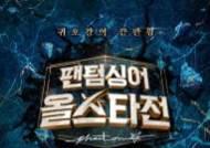 귀호강 끝판왕 온다…'팬텀싱어 올스타전', 26일 첫방