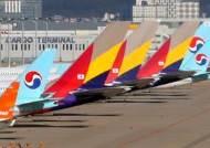 [속보] 국민연금, 대한항공 아시아나 인수위한 유상증자 반대