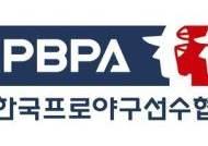 """미등록 대리인 FA 협상 참여 문제, 선수협 """"7일 중재위원회 예정"""""""
