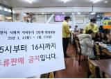 """""""장날 술 한병도 못 팔아""""…사상 초유 '낮술 금지령' 내린 순천"""