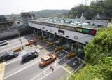 서울 남산 1·3호터널, 하이브리드차 통행료 안 받는다