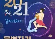 [올해의 운세] 2021년 새해맞이 신축년 별자리 운세 대공개