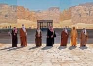 사우디 등 걸프국가들, 카타르와 '단교 해결' 협정 서명… 이란 고립 심화
