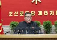 """김정은 """"5개년 전략 엄청나게 미달"""" 8차 당대회서 실패 인정"""
