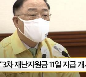 """[뉴스픽] 홍남기 """"3차 재난지원금, 설 연휴 전까지 90% 지급 총력전"""""""