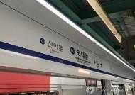 한파 속 수도권 전철 1호선 또 고장…서울역~청량리역 지연