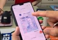 '제4차 화폐 혁명?' 디지털 위안화, 도대체 뭐길래