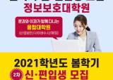 <!HS>세종사이버대<!HE> 정보보호대학원 '온라인 블록체인 공개특강' 개최