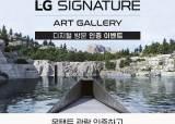 LG전자 'LG 시그니처' 아트갤러리 첫 오픈…방문 인증 이벤트 진행