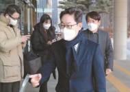 [단독] 박범계, 청문회 직후 '폭행 피고인'으로 법정에 선다