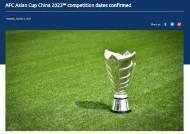 2023년 AFC 아시안컵 일정 확정…중국서 6월16일 개막