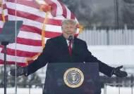 차기대선 출마 차단 공화당도 관심…힘 얻는 트럼프 탄핵론