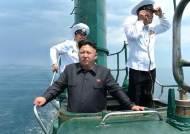 """김정은, 바이든 보란듯 핵카드 꺼냈다 """"핵잠수함 최종심사"""""""