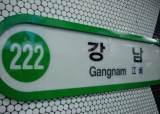 미화원 확진…강남역 지하상가 전구역 폐쇄, 지하철 이용자는
