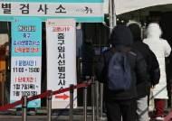 """확진 통보 받자마자 잠수탄 30대 2명 자수 """"병원비 걱정에…"""""""