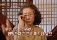초장부터 시청자에게 사과한 '윤스테이', 논란 의식한 나영석식 정공법