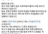 """""""그분은 국민의힘"""" 가세연 성추문 폭로 불똥 튄 與 김병욱"""