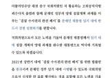 """""""檢수사권 폐지 서명하라"""" 與의원에 서약까지 강요하는 친문"""