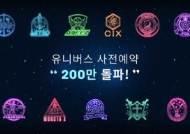 엔씨, K팝 플랫폼 '유니버스' 사전 예약자 200만명 몰려