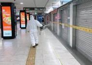 서울시 감염재생산지수 0.74… 사회적 거리두기 효과
