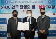 인천 중구 개항장 거리 '2020 한국 관광의 별' 본상 수상