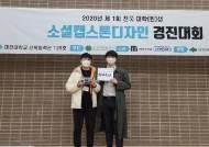 세종대 전자정보통신공학과 이종근·권재연 학생, 전국 소셜캡스톤디자인 경진대회 최우수상 수상