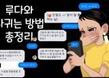"""[단독] 이루다 만든 스캐터랩 대표 """"이루다 논란, 오늘 입장 밝힌다"""""""