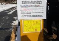 """'BTJ 열방센터' 서울사람 124명 """"안갔다"""" 검사거부·연락두절"""