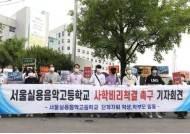 """[단독]""""좌시하지 않겠다""""더니…사학 면죄부 논란 휩싸인 조희연"""
