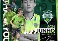 '프로축구 MVP' 전북 손준호, 중국 산둥 루넝 이적