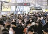 """""""10시간 감금 지옥 끔찍"""" 퇴근길 폭설에 지하철역 바글바글"""