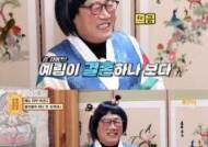 """이예림, ♥김영찬과 결혼?···이경규 """"여기 용하네"""" 깜짝"""