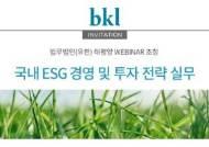 법무법인(유한) 태평양 'ESG 경영 및 투자 전략 실무' 웨비나 개최