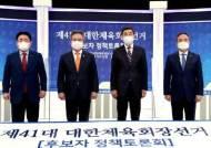 이종걸-이기흥 체육회장 후보, 맞고발 공방