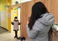 신입생 50명 이하 서울 공립초 90곳…9명 입학하는 곳도