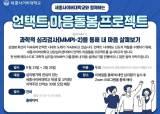 세종사이버대학교 상담심리센터 '언택트 마음돌봄 프로젝트' 실시