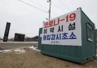[속보] 건보, 'BTJ열방센터' 관련 단체·개인에 구상권 청구키로