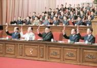 [속보] 북한 당대회 8일만에 폐막…역대 두 번째로 길어