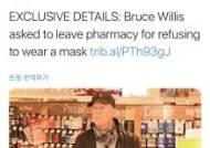 '노 마스크' 브루스 윌리스, LA 약국 들어갔다 쫓겨났다