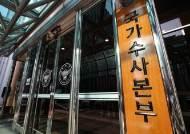 """초대 국수본부장 후보, 친정부 성향 논란…""""내부 발탁"""" 목소리도"""