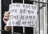 법무부, 내일 900명 조기 가석방…아동학대 범죄자는 제외
