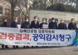 """""""김해신<!HS>공항<!HE> 검증 결과는 편파적""""… TK주민들 공익감사청구"""
