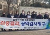 """""""김해신공항 검증 결과는 편파적""""… TK주민들 공익감사청구"""