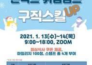 삼육대 대학일자리본부, 겨울방학 맞아 '온택트 취업캠프' 개최