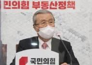 """김종인 """"文 부동산정책 모두 실패…규제 풀어 재건축 활성화"""""""