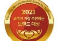 [2021 고객이 가장 추천하는 브랜드 대상] 소비자에게 최고의 서비스 제공한 브랜드만 엄선