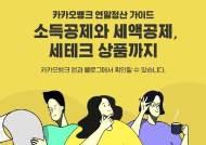 """""""카카오뱅크가 연말정산 기초부터 서류 발급까지 도와드려요"""""""
