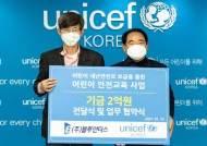 블루인더스, 유니세프코리아에 어린이 안전기금 2억 기부