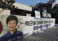 [속보] 국정농단 박근혜 징역 20년·벌금 180억···2039년 출소
